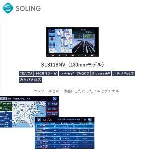 OLINGソーリン カーナビ SL3118NV メモリーナビゲーション内臓 DVD Bluetooth 地上デジタルTV SL3118NV drive