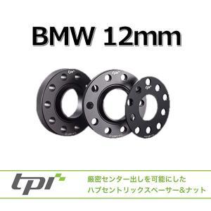 BMWホイールスペーサー12mm【輸入車】TPI ホイールスペーサー/BMW 厚み12mm/2枚組み|drive