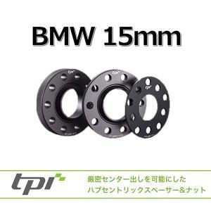 【輸入車】TPI ホイールスペーサー/BMW 厚み15mm/2枚組み|drive