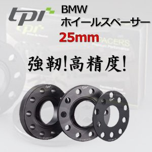 BMW ホイールスペーサー【輸入車】TPI ホイールスペーサー/BMW 厚み25mm/2枚組み|drive