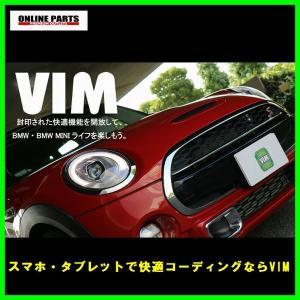 F54 BMWMINIミニ  Fシリーズ コーディングツール VIM  NBT車専用 日本製 TVキャンセラー 等|drive