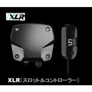 レースチップ XLR  スロットルコントローラー ABARTH500 1.4l Abarth Esseesse159PS  スロットルコントローラー 品番 2107/2107-1|drive