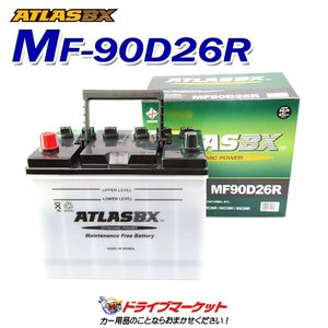 (MF)90D26R アトラス バッテリー 国産車用|drivemarket