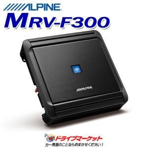 MRV-F300 4chデジタルパワーアンプ 圧倒的な高音質を実現 アルパイン【取寄商品】|drivemarket