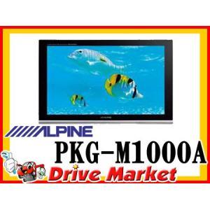 PKG-M1000A ALPINE アルパイン  大型10.2インチ高画質WSVGA液晶カラーモニター|drivemarket