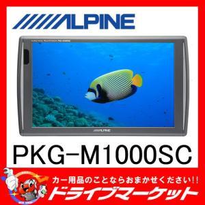 アルパイン PKG-M1000SC 10.2インチWSVGA LED液晶モニター(グレー)ヘッドレスト取付【取寄商品】|drivemarket