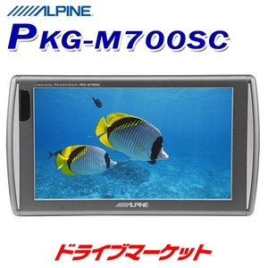 PKG-M700SC 7.0型LED WVGA液晶カラーモニター ヘッドレスト取付けアーム付属 アルパイン【取寄商品】|drivemarket