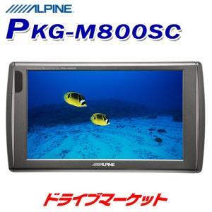 アルパイン PKG-M800SC 8.0インチWVGA LED液晶モニター(グレー) ヘッドレスト取付けアーム付属【取寄商品】|drivemarket