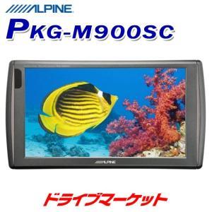 アルパイン PKG-M900SC 9.0インチWVGA LED液晶モニター(グレー)ヘッドレスト取付けアーム付属 リアビジョンリンク対応【取寄商品】|drivemarket