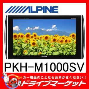 PKH-M1000SV 10.1型LED WSVGA LED液晶モニター(ブラック) ヘッドレスト取付けアーム付属 HDMIリアビジョンリンク対応! アルパイン|drivemarket