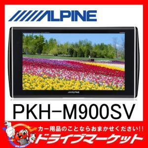 PKH-M900SV 9.0型LED WVGA LED液晶モニター(ブラック) ヘッドレスト取付けアーム付属 HDMIリアビジョンリンク対応! アルパイン|drivemarket