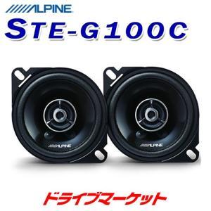 STE-G100C 10cmコアキシャル2ウェイスピーカー 高解像度でクリアな音へ アルパイン【取寄商品】 drivemarket