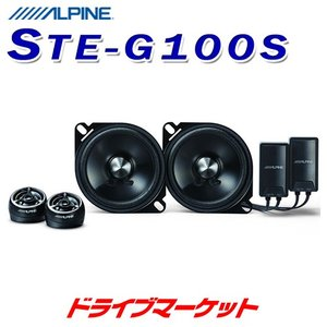 アルパイン STE-G100S 10cm セパレート2ウェイスピーカー グレードアップシリーズ drivemarket