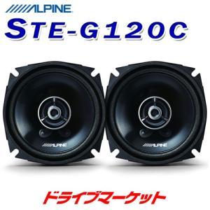 STE-G120C 12cmコアキシャル2ウェイスピーカー 高解像度でクリアな音へ アルパイン drivemarket