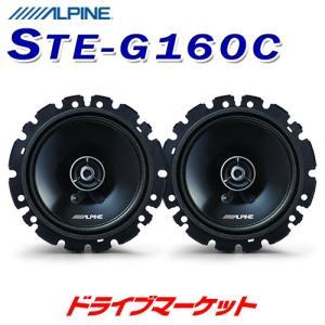STE-G160C 16cmコアキシャル2ウェイスピーカー 高解像度でクリアな音へ アルパイン drivemarket