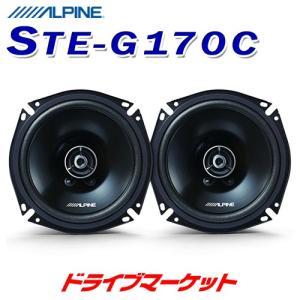 STE-G170C 17cmコアキシャル2ウェイスピーカー 取付けスペーサー付属 アルパイン drivemarket