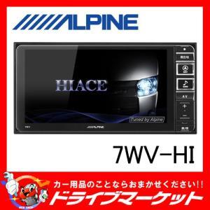 7WV-HI 7型 一体型(2DIN)  メモリーナビ ハイエース専用 アルパイン【受注生産品】|drivemarket