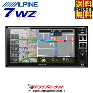 7WZ  7WZシリーズ 7型 メモリーナビ 汎用モデル ア...