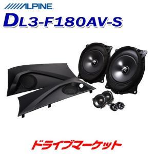 DL3-F180AV-S プレミアムサウンドパッケージ アルファード/ヴェルファイア(30系)専用 アルパイン【取寄商品】 drivemarket
