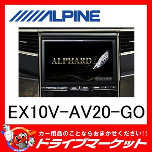 EX10V-AV20-GO ビッグXプレミアムシリーズ 10型 メモリーナビ アルファード/ヴェルファイア特別仕様車専用 アルパイン|drivemarket