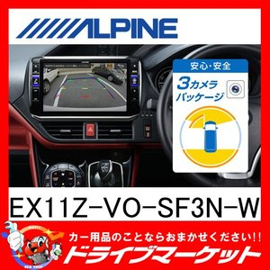 EX11Z-VO-SF3N-W ビッグX11 11型 メモリーナビ ヴォクシー専用 3カメラ・セーフティーパッケージ アルパイン|drivemarket