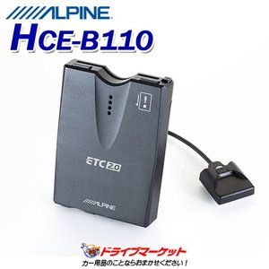 HCE-B110 ETC2.0車載器 アンテナ分離型 ALP...