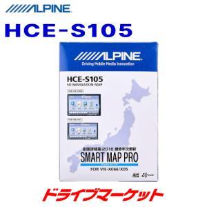 HCE-S105 VIE-X066/VIE-X05シリーズ専用 2016年度 年次地図更新データ アルパイン【取寄商品】|drivemarket