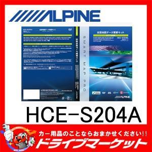 HCE-S204A X009/X008EX/X008/X007W/X007シリーズ向け2017年度地図SDカード 地図更新データ アルパイン【取寄商品】|drivemarket