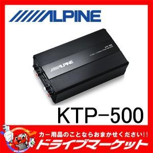 KTP-500 デジタルパワーアンプ コンパクト4チャンネル アルパイン|drivemarket