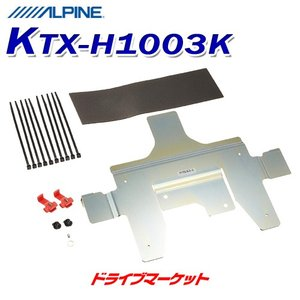 KTX-H1003K フリード専用 10型リアビジョン用パーフェクトフィット アルパイン|drivemarket