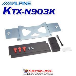 KTX-N903K セレナ専用 10型リアビジョン用パーフェクトフィット アルパイン|drivemarket