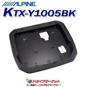 KTX-Y1005BK アルファード/ヴェルファイア専用 12.8型リアビジョン用 パーフェクトフィット(ブラックルーフ用) ALPINE|drivemarket