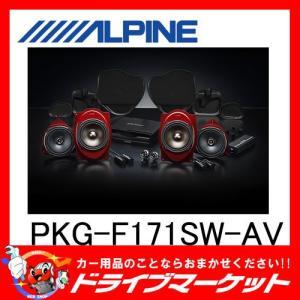 PKG-F171SW-AV DDLinearスピーカー アルファード・ヴェルファイア専用サウンドを実現 アルパイン|drivemarket