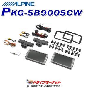 PKG-SB900SCW 9型シートバックリアビジョン・2台パック アルパイン|drivemarket