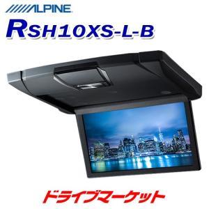 RSH10XS-L-B アルパイン 10.1型WSVGAスリムリアビジョン ルームライト/無し HD...