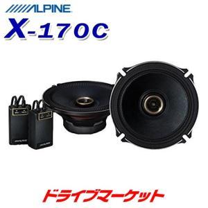 X-170C 17cmコアキシャル2ウェイスピーカー Xシリーズ アルパイン drivemarket
