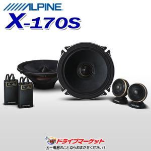 X-170S 17cmセパレート2ウェイスピーカー Xシリーズ 専用ネットワーク付属 アルパイン drivemarket