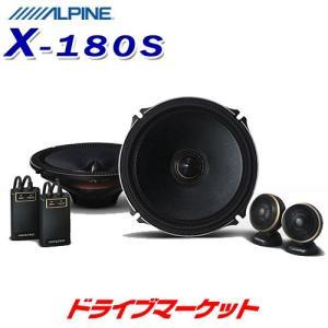 X-180S 18cmセパレート2ウェイスピーカー Xシリーズ 専用ネットワーク付属 アルパイン drivemarket