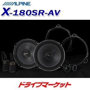 X-180SR-AV アルファード/ヴェルファイア専用 リアセパレート2ウェイスピーカー Xシリーズ アルパイン drivemarket