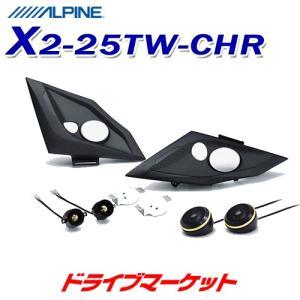 X2-25TW-CHR C-HR専用 セパレート3ウェイスピーカー アルパイン【取寄商品】 drivemarket