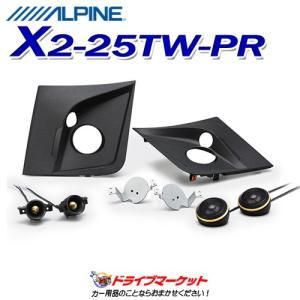 X2-25TW-PR プリウス専用 セパレート3ウェイスピーカー プレミアムサウンドパッケージ アルパイン【取寄商品】 drivemarket