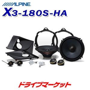 X3-180S-HA ハリアー専用 セパレート3ウェイスピーカー プレミアムサウンドパッケージ アルパイン drivemarket