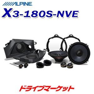 X3-180S-NVE ヴォクシー/ノア/エスクァイア専用 セパレート3ウェイスピーカー プレミアムサウンドパッケージ アルパイン drivemarket