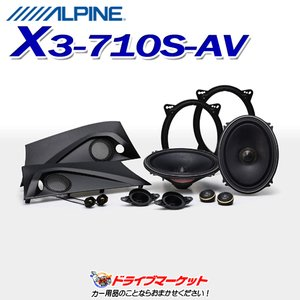 X3-710S-AV アルファード/ヴェルファイア専用 セパレート3ウェイスピーカー プレミアムサウンドパッケージ アルパイン drivemarket