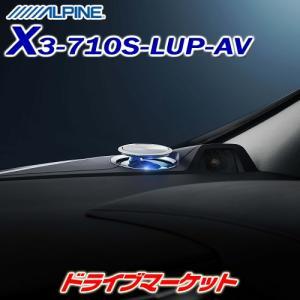 X3-710S-LUP-AV アルパイン リフトアップ 3wayスピーカー アルファード ヴェルファイア専用の商品画像 ナビ