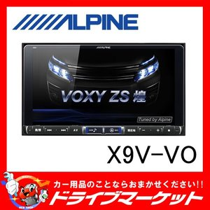 "X9V-VO ビッグXシリーズ 9型 メモリーナビ ヴォクシー ハイブリッド 特別仕様車ZS""煌"" アルパイン|drivemarket"