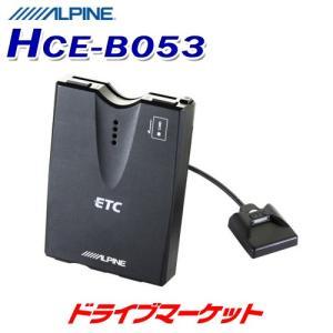 アルパイン HCE-B053 ETC車載器|drivemarket