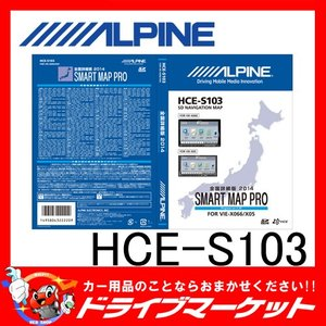 HCE-S103 SD全国詳細版2014 X05/X066シリーズに対応 アルパイン|drivemarket