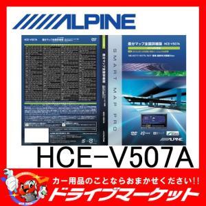 HCE-V507A 差分マップ全国詳細版2014 VIE-X07/X075/X077シリーズ アルパイン【取寄商品】|drivemarket