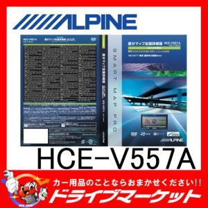 HCE-V557A 差分マップ全国詳細版2014 X077シリーズ アルパイン【取寄商品】|drivemarket